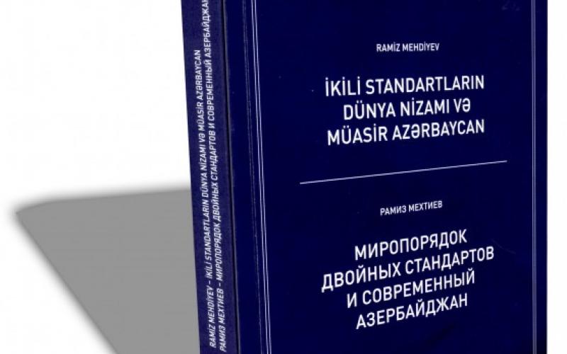 """Akademik Ramiz Mehdiyevin """"İkili standartların dünya nizamı və müasir Azərbaycan"""" kitabı çapdan çıxıb"""