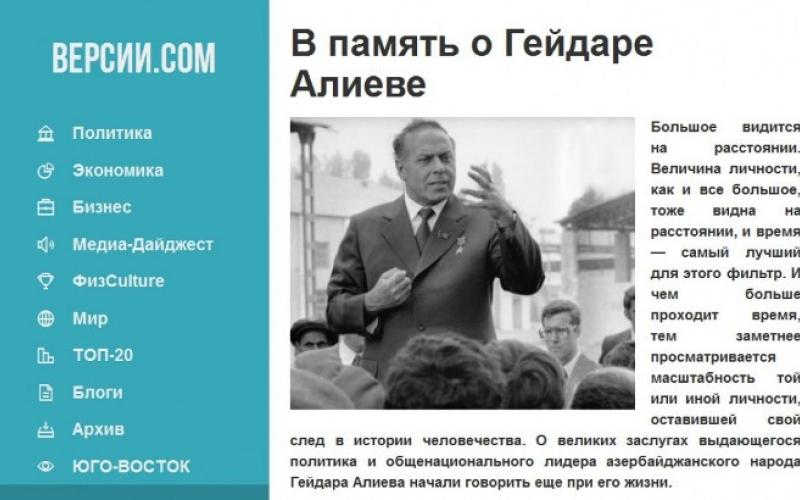 Ukraynanın analitik portalında Heydər Əliyevin xatirəsinə həsr olunmuş məqalə yerləşdirilib